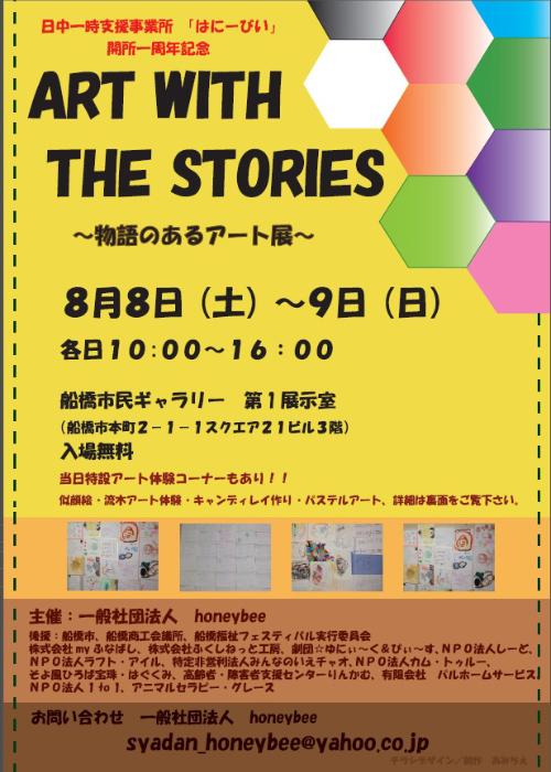 【2016年8月8日~9日開催】ARTS WITH THE STORIES~物語のあるアート展~