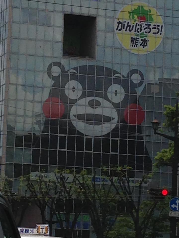 熊本訪問 3日目
