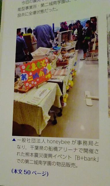 熊本復興支援 Bbank報告